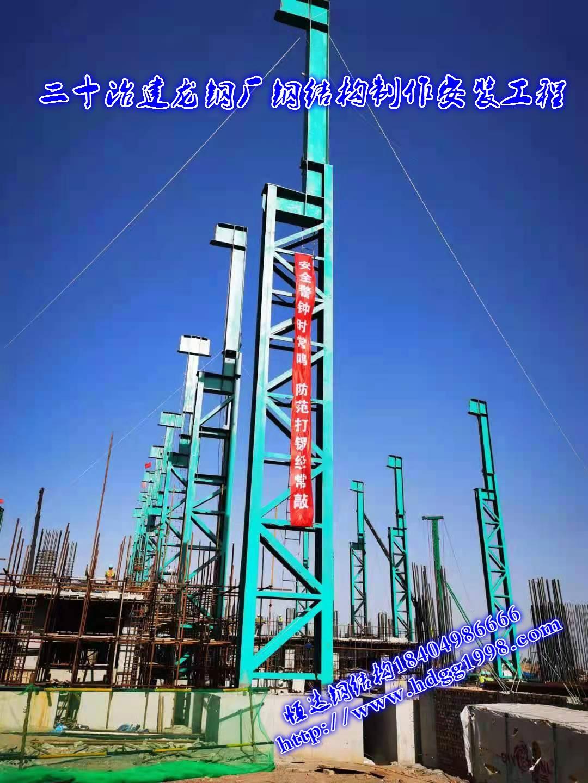 二十冶建龙钢厂钢结构制作安装工程