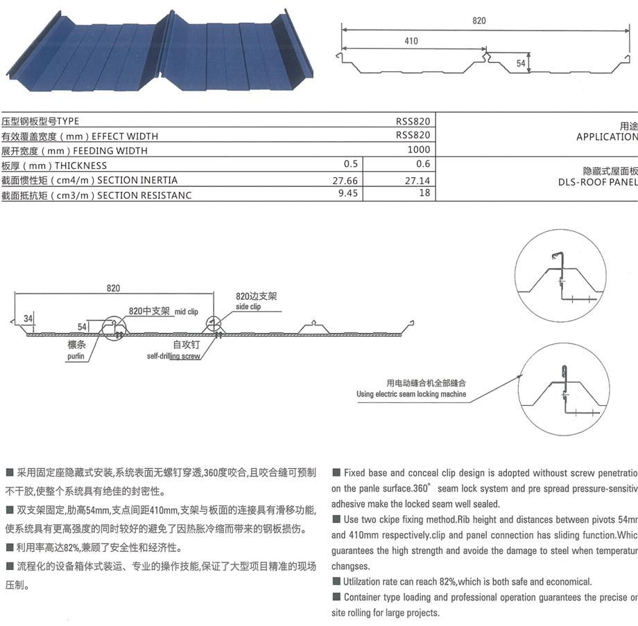 直立锁缝820屋面系统(RSS820)