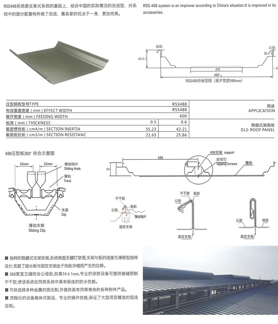 直立锁缝488屋面系统(RSS488)