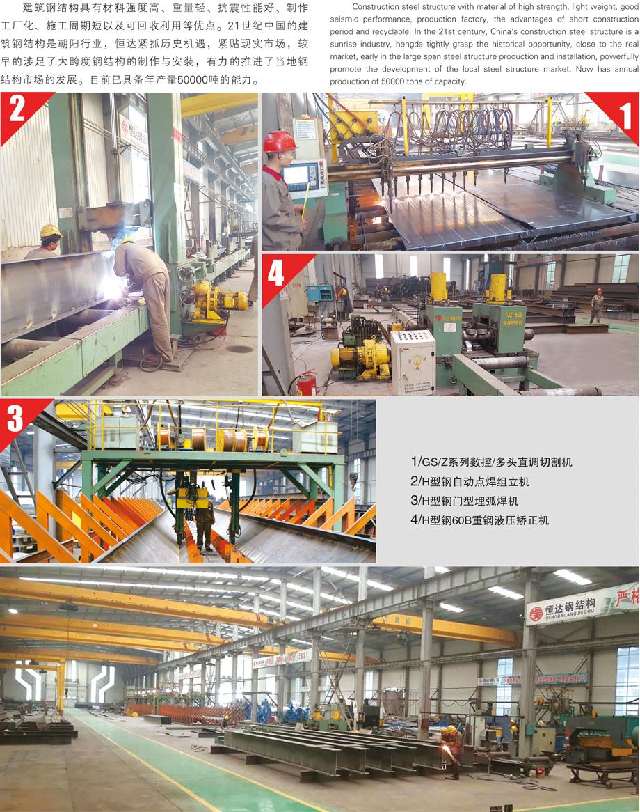 恒达产品-焊接钢结构系统