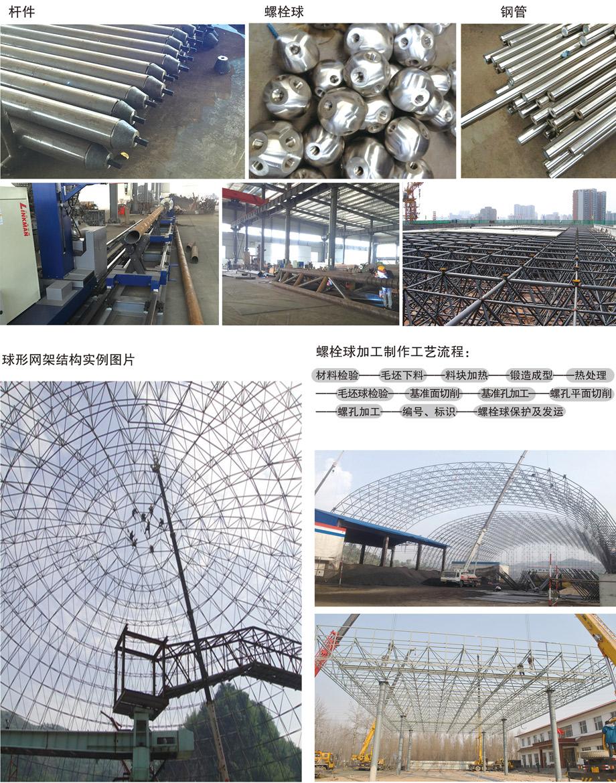 恒达产品—螺栓球网架结构