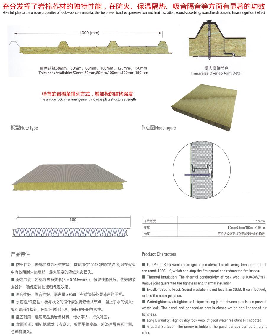 恒达产品-岩棉屋面板与岩棉外墙板